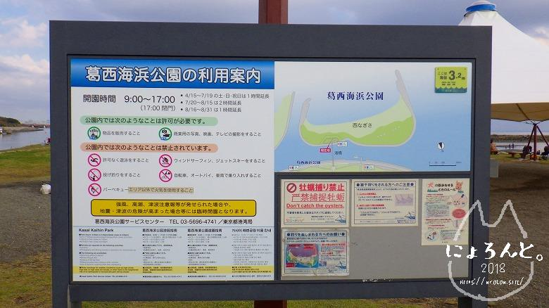 葛西臨海公園・西なぎさ・マップ