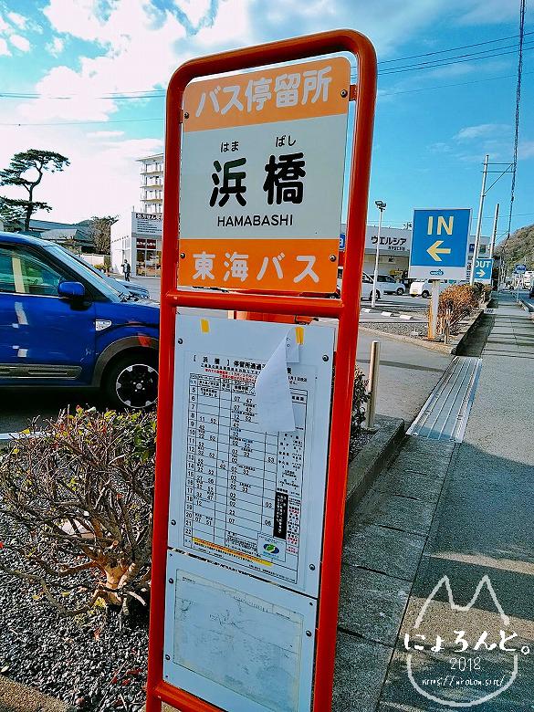大浜海岸・バス停