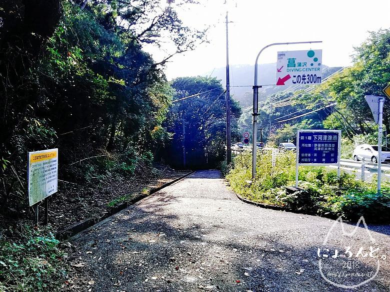 菖蒲沢・入り口