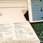 iPad pro10.5インチと11インチ