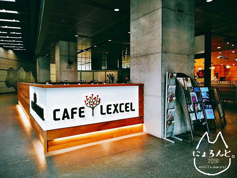 CAFE LEXCEL東京国際フォーラム店