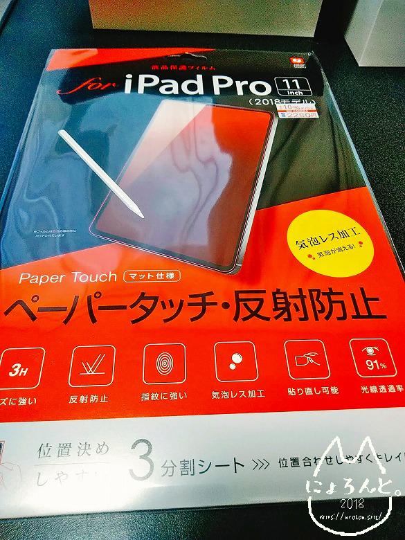 iPad Pro11保護フィルム