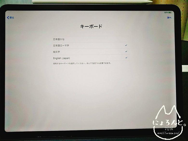 iPad Pro11画面・キーボード
