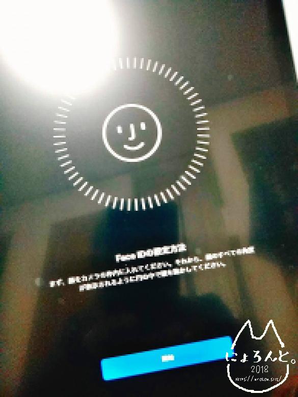iPad Pro11画面・フェイス認証