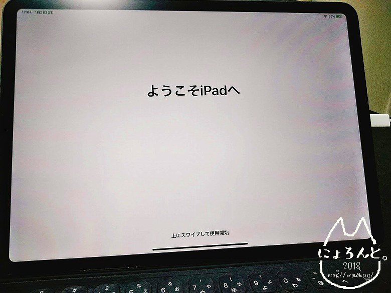 iPad Pro11画面・設定完了