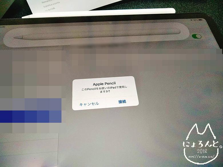 iPad Pro11とアップルペンの設定