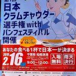 第1回日本クラムチャウダー選手権 with パンフェスティバル