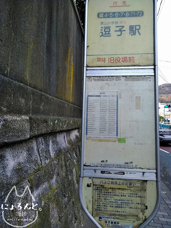 一式海岸・葉山バス停