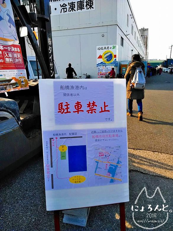 船橋港・駐車禁止