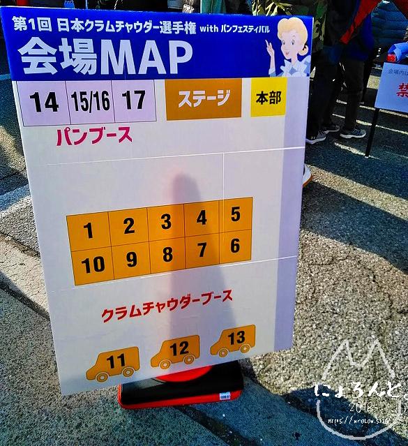 第1回日本クラムチャウダー選手権会場マップ