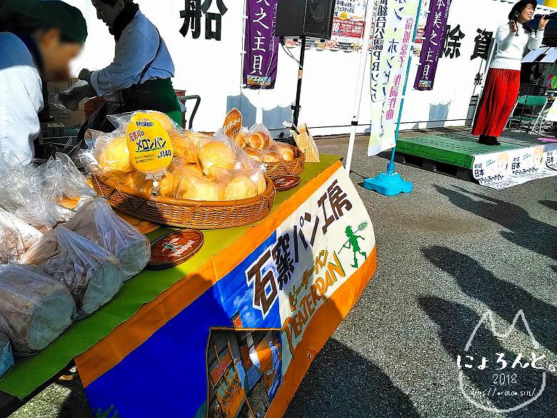 第1回日本クラムチャウダー選手権withパン
