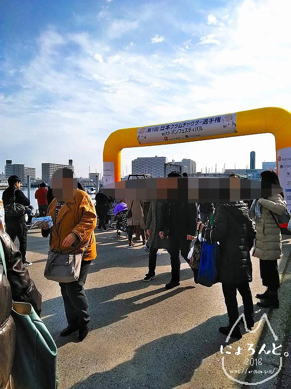 第1回日本クラムチャウダー選手権・かえり