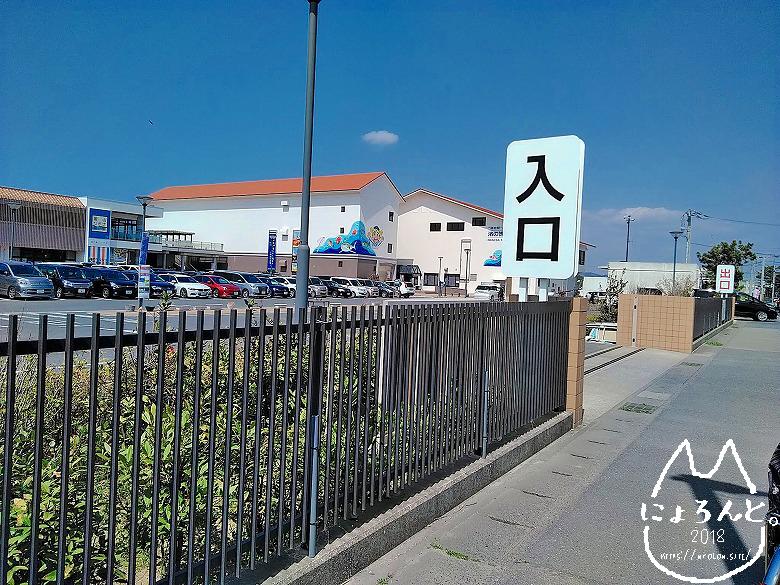 「渚の駅」入口