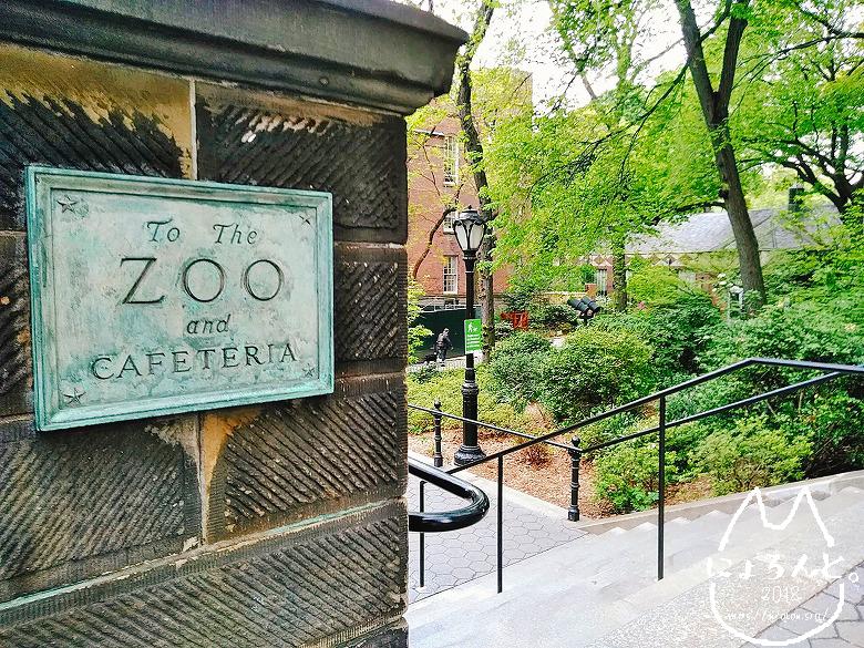 ニューヨーク・セントラルパーク動物園