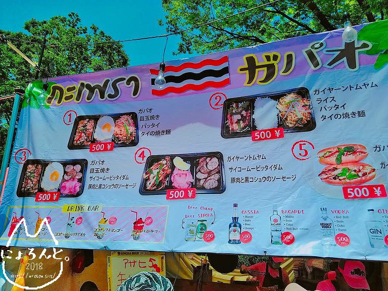 ラオフェス/ガパオ目玉焼きパッタイ