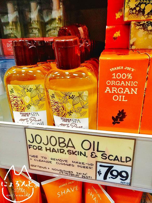 ユニオンスクエア前トレジョ/JOJOBA OIL