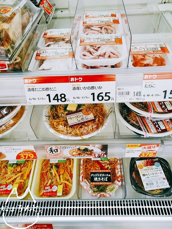 セコマ/お惣菜