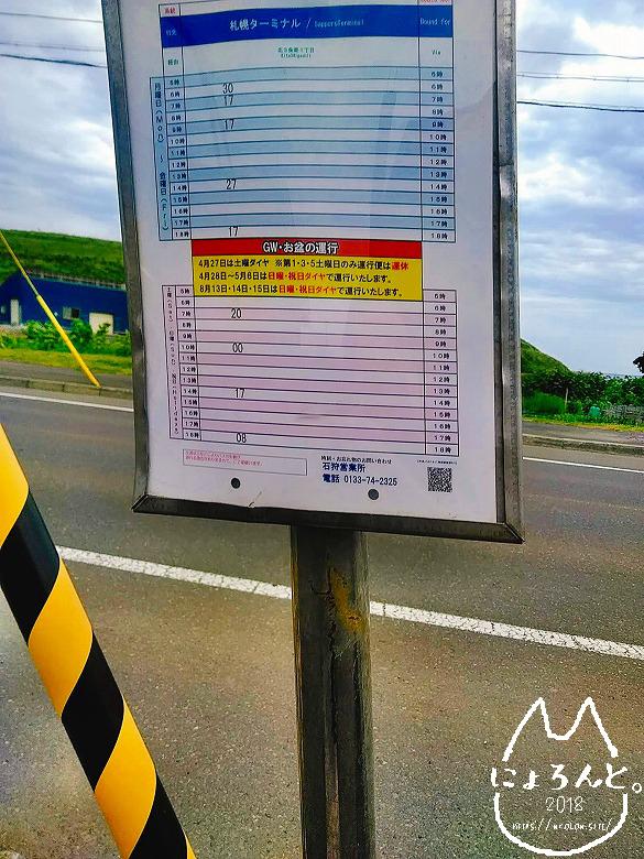 北海道・望来海岸でビーチコーミング/帰りのバス