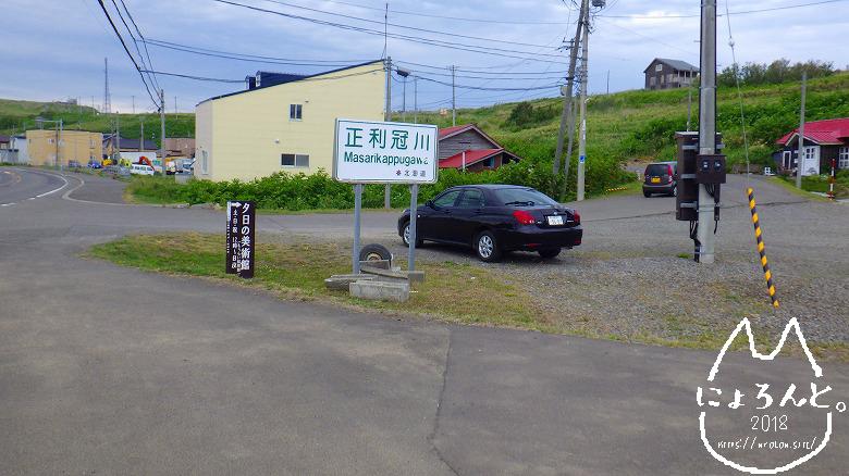 北海道・望来海岸でビーチコーミング/海への道