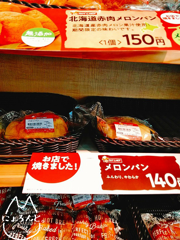 セコマ/メロンパン