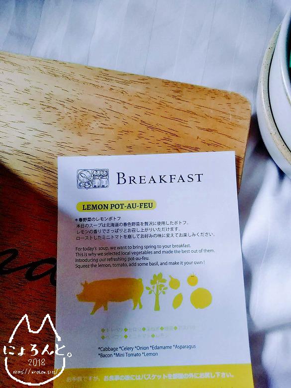 ホテルアンワインド札幌/朝食