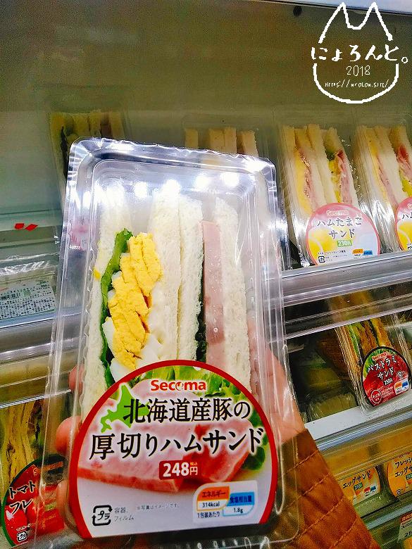 セコマ/サンドイッチ