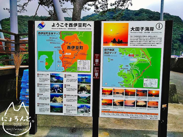 大田子海岸でビーチコーミング/立て看板
