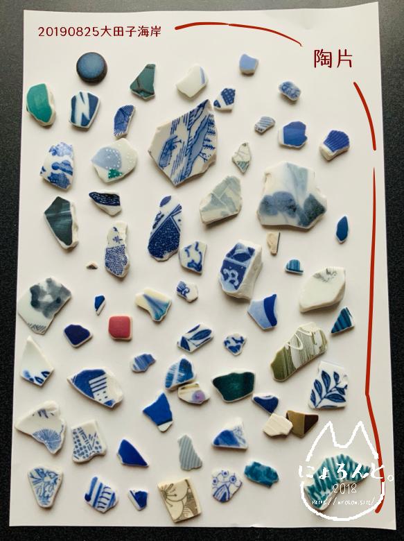 「大田子海岸」で拾った石で思い出の『私が拾った石図鑑』作り!