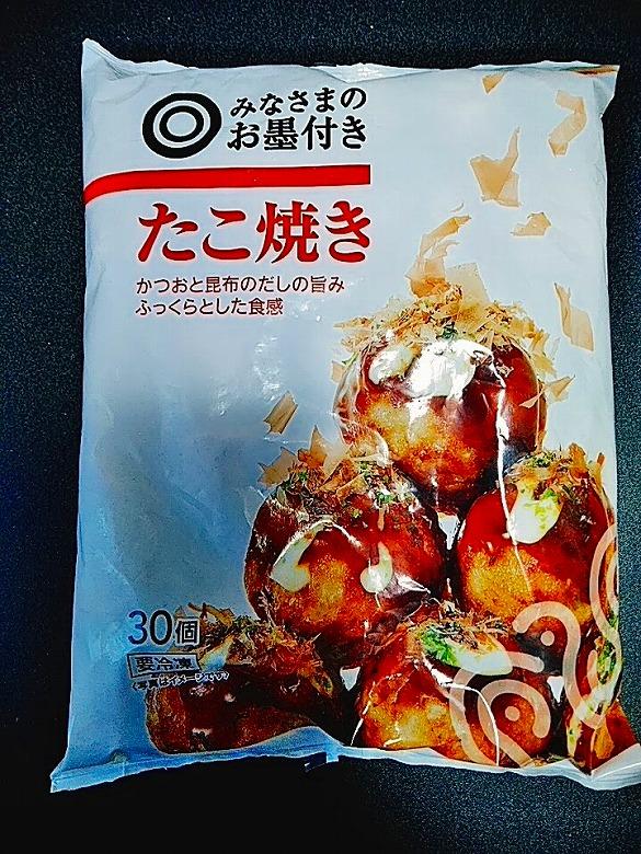 スーパーの冷凍たこ焼き食べ・西友