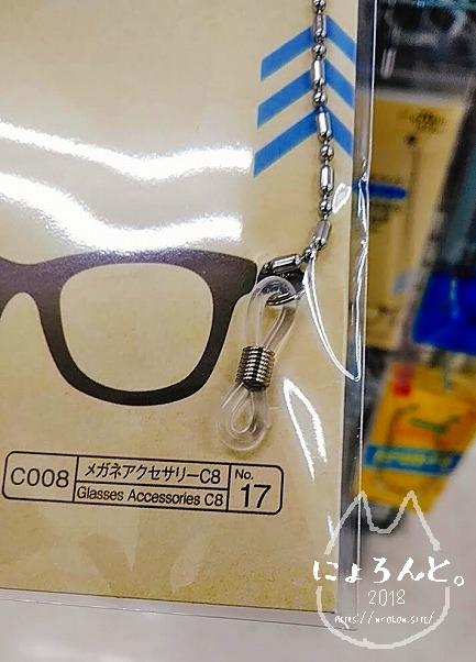 ダイソーの眼鏡ストラップ