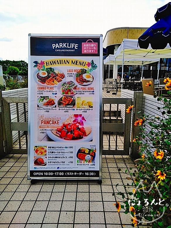 葛西臨海公園でビーチコーミング/レストランメニュー