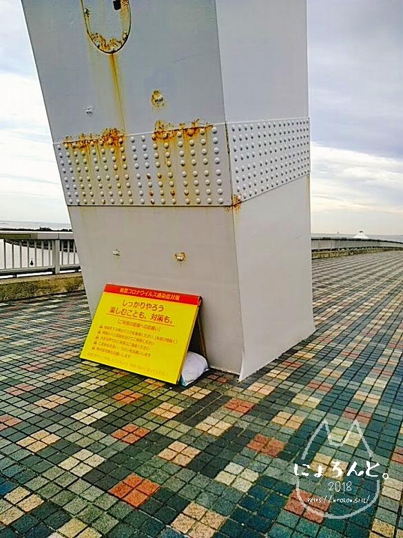 葛西臨海公園でビーチコーミング/橋の注意書き