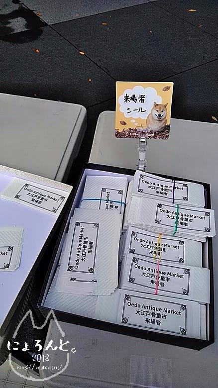 大江戸骨董市/来場者シール