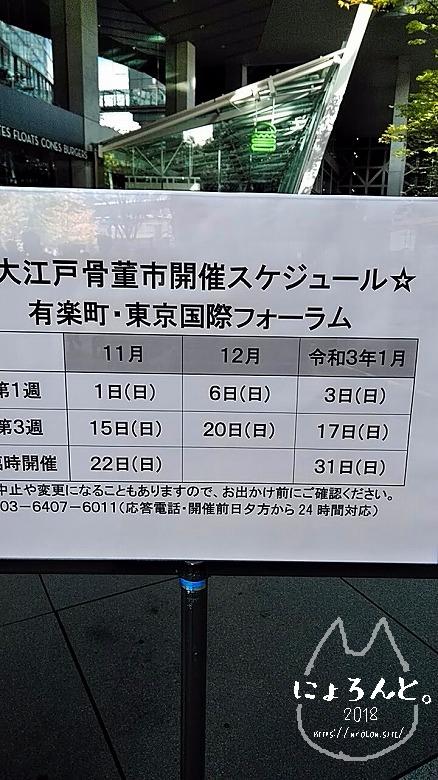 大江戸骨董市/スケジュール