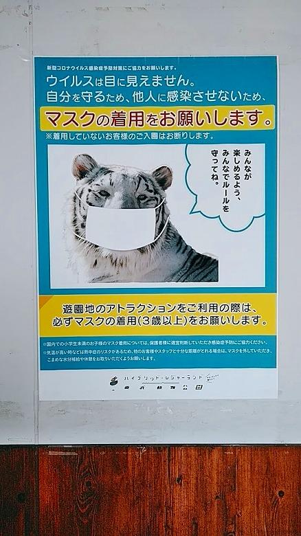 東武動物公園/マスクポスター