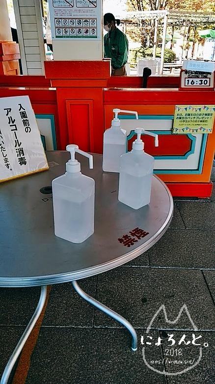 東武動物公園/アルコール消毒