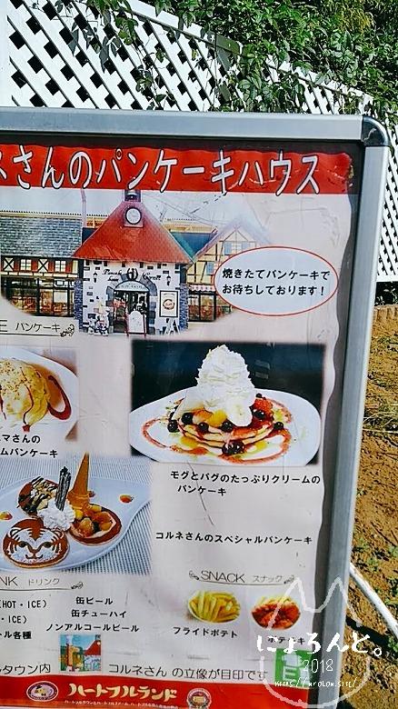 東武動物公園/レストランポスター