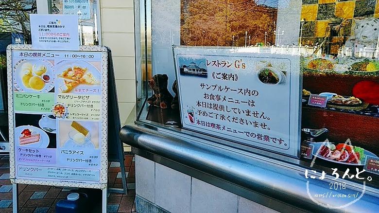 東武動物公園/レストランG's
