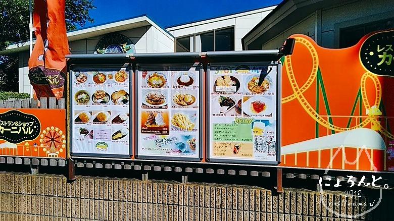 東武動物公園/レストランカーニバル