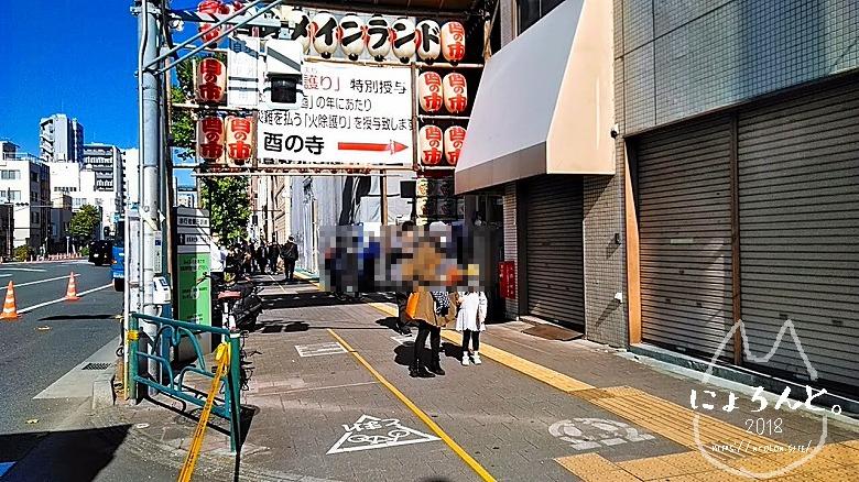 2020年・浅草・酉の市/酉の寺