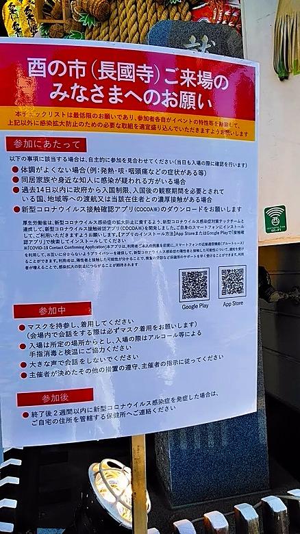 2020年・浅草・酉の市/入口ポスター