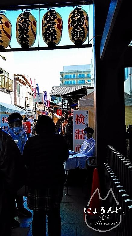 2020年・浅草・酉の市/入口