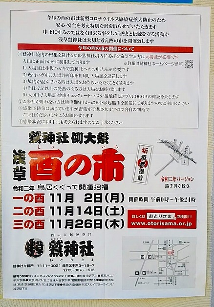 2020年・浅草・酉の市/ポスター