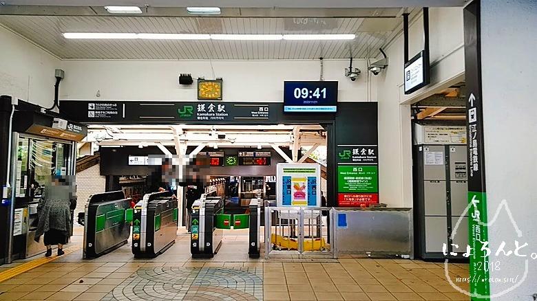材木座海岸ビーチコーミング/鎌倉駅