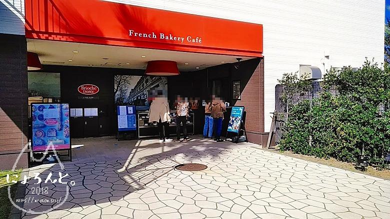 検見川浜でビーチコーミング/売店