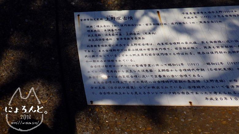 富津の布引海岸でビーチコーミング/上野塚古墳