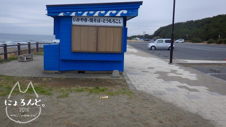 アクアワールド大洗駐車場前でビーチコーミング/フードスタンド