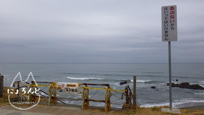 アクアワールド大洗駐車場前でビーチコーミング/立ち入り禁止