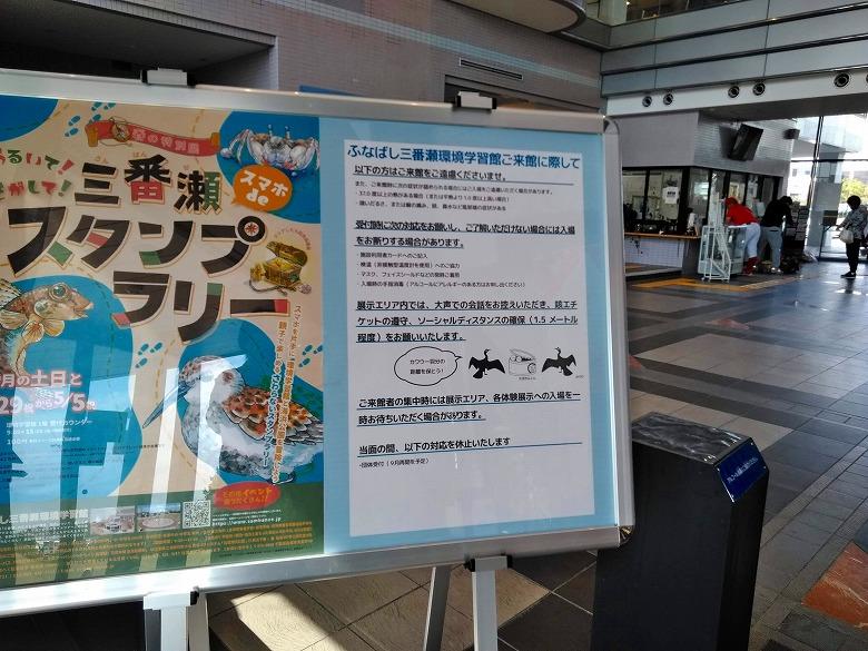 船橋三番瀬でビーチコーミング/学習館