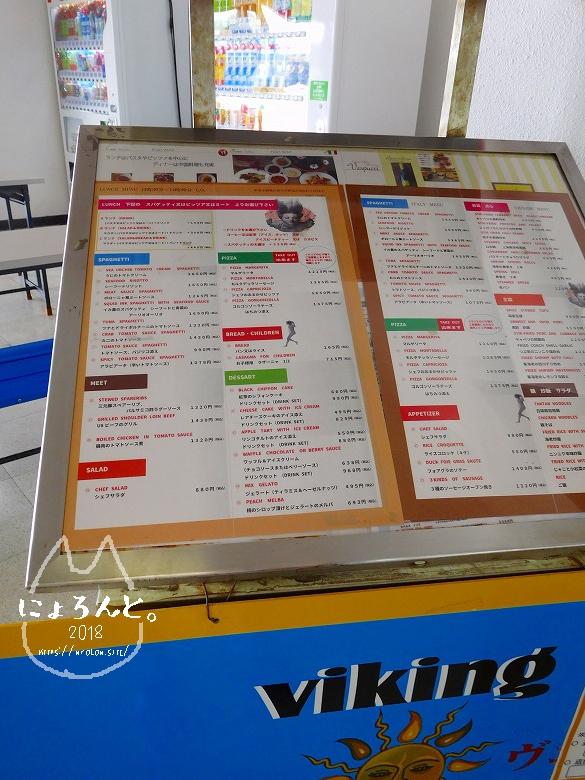 検見川浜でビーチコーミング/レストランメニュー表